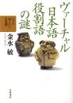 金水敏『ヴァーチャル日本語 役割語の謎』