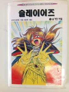 韓国で最初に出たスレイヤーズ