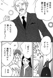 『のだめカンタービレ』Aicon原文