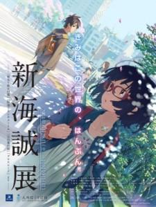 sinkai-poster-310x412