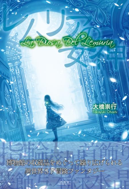 lemuria-cover1